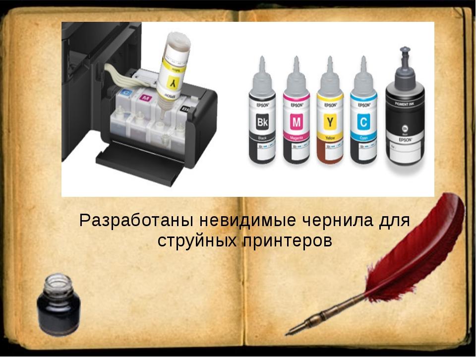 Разработаны невидимые чернила для струйных принтеров