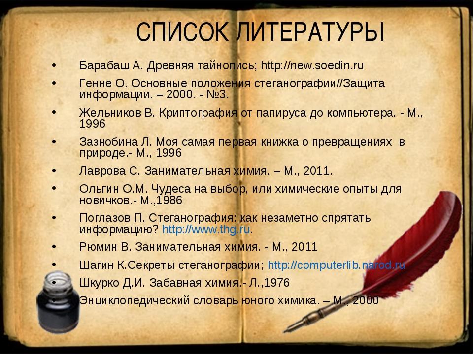 Барабаш А. Древняя тайнопись; http://new.soedin.ru Генне О. Основные положени...