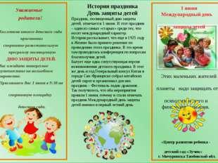 История праздника День защиты детей Праздник, посвященный дню защиты детей,