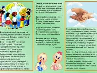 День защиты детей направлен на решение детских проблем, которых накопилось б
