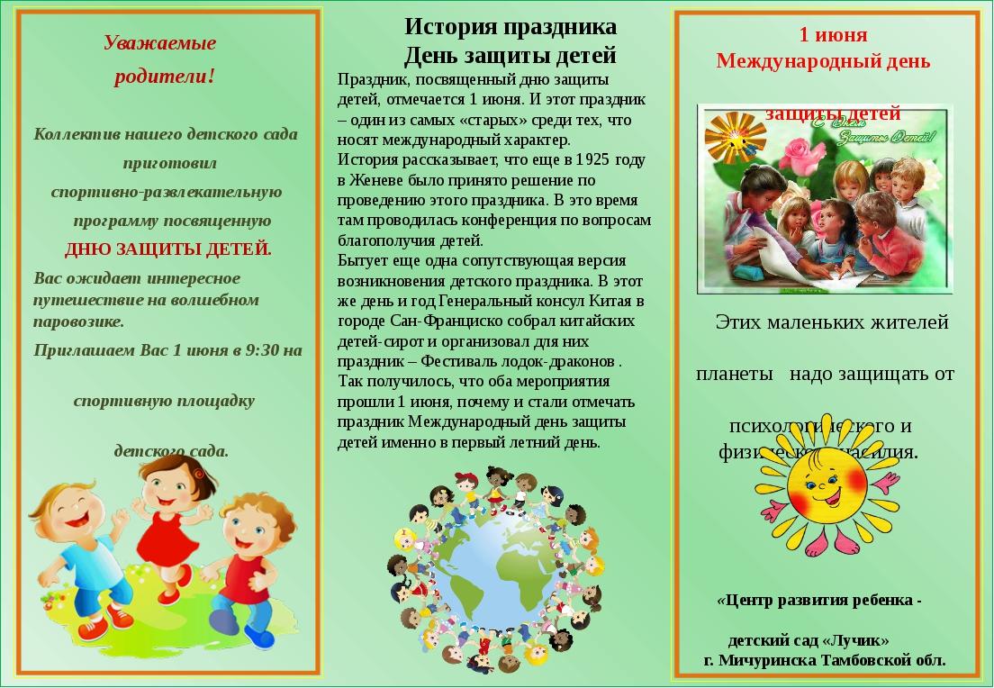 История праздника День защиты детей Праздник, посвященный дню защиты детей,...