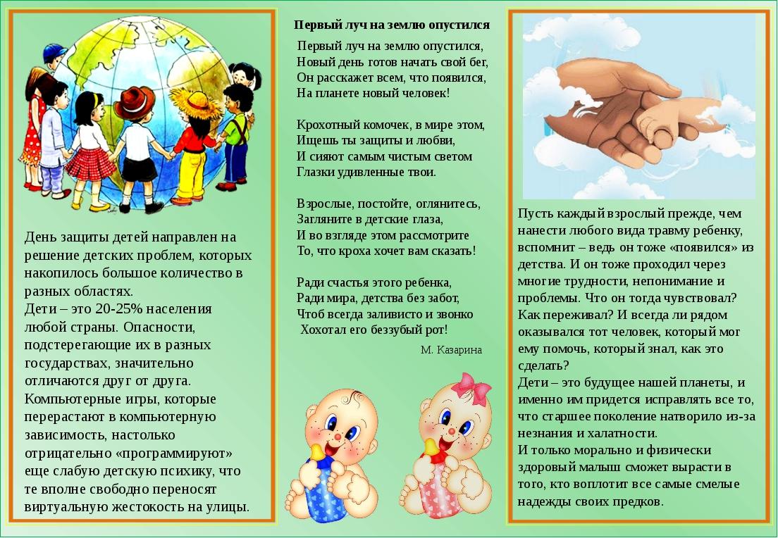 День защиты детей направлен на решение детских проблем, которых накопилось б...