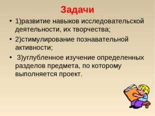 Задачи 1)развитие навыков исследовательской деятельности, их творчества; 2)ст
