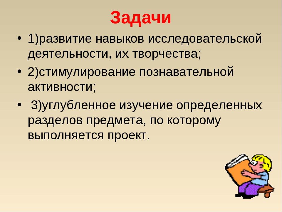 Задачи 1)развитие навыков исследовательской деятельности, их творчества; 2)ст...