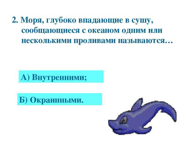 6. Огромные участки суши в океане называются… 0 А) Острова; Б) Архипелаги; В)...