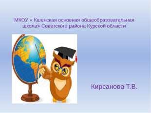 МКОУ « Кшенская основная общеобразовательная школа» Советского района Курско