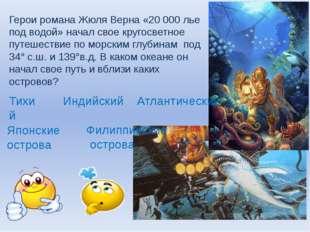 Герои романа Жюля Верна «20 000 лье под водой» начал свое кругосветное путеше