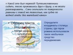 Определите координаты столицы страны, где герои романа использовали такое нео