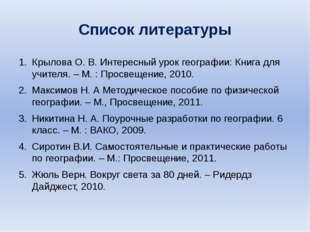 Список литературы Крылова О. В. Интересный урок географии: Книга для учителя.