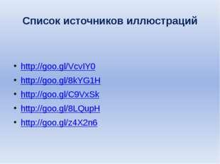 Список источников иллюстраций http://goo.gl/VcvIY0 http://goo.gl/8kYG1H http: