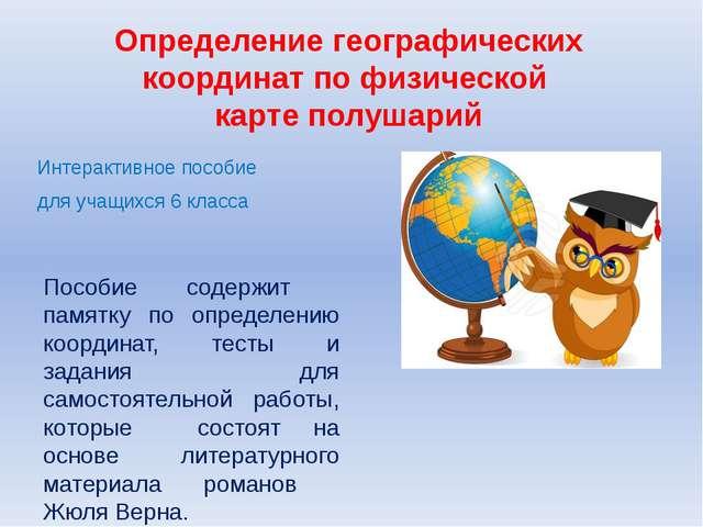 Определение географических координат по физической карте полушарий Интерактив...