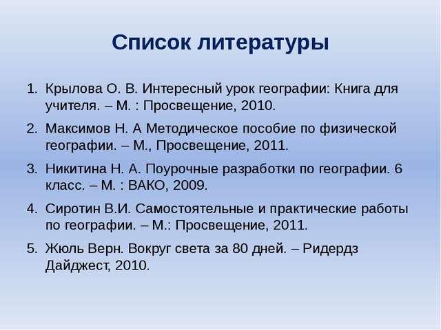 Список литературы Крылова О. В. Интересный урок географии: Книга для учителя....