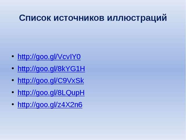 Список источников иллюстраций http://goo.gl/VcvIY0 http://goo.gl/8kYG1H http:...