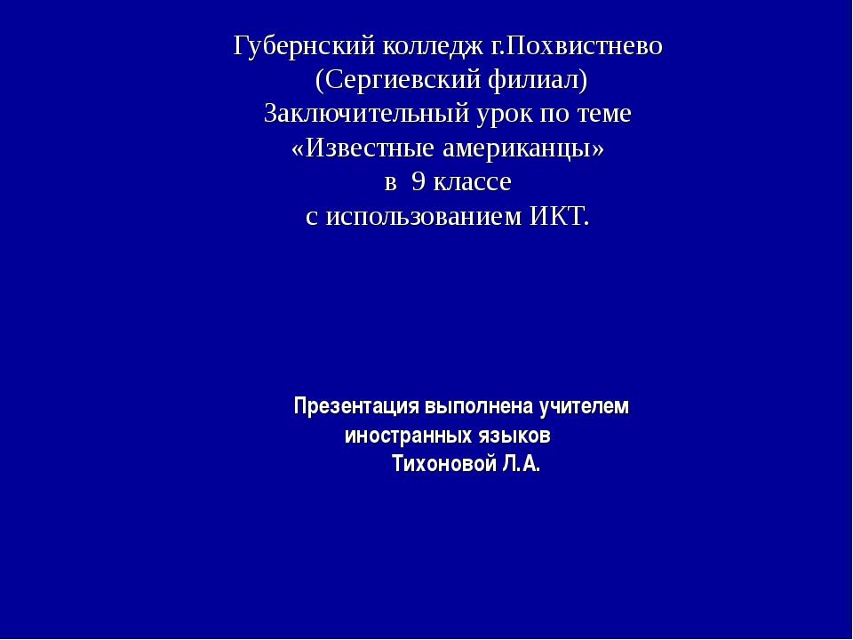 Губернский колледж г.Похвистнево (Сергиевский филиал) Заключительный урок по...