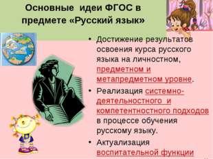 Основные идеи ФГОС в предмете «Русский язык» Достижение результатов освоени