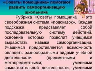 «Советы помощника» помогают развить самоорганизацию школьника Рубрика «Советы