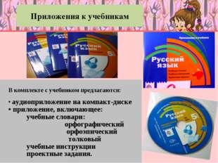 * Приложения к учебникам В комплекте с учебником предлагаются: аудиоприложени