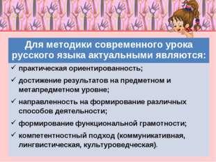 Для методики современного урока русского языка актуальными являются: практиче