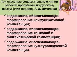 Три сквозные содержательные линии рабочей программы по русскому языку: (УМК