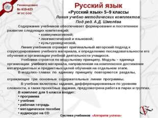 Русский язык «Русский язык» 5–9 классы Линия учебно-методических комплектов П