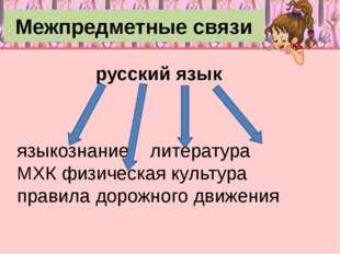 Межпредметные связи русский язык языкознание литература МХК физическая культу