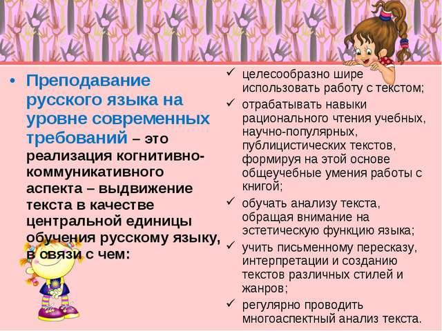 Преподавание русского языка на уровне современных требований – это реализация...