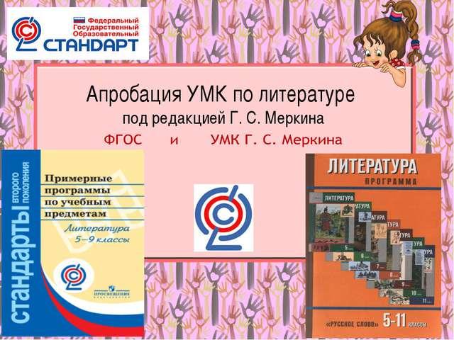 Апробация УМК по литературе под редакцией Г. С. Меркина