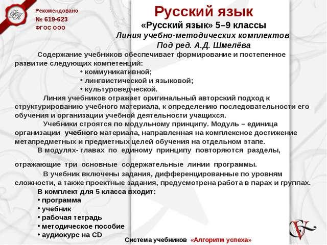 Русский язык «Русский язык» 5–9 классы Линия учебно-методических комплектов П...