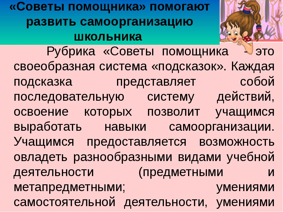 «Советы помощника» помогают развить самоорганизацию школьника Рубрика «Советы...