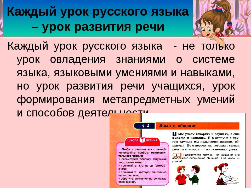 Каждый урок русского языка - не только урок овладения знаниями о системе язык...