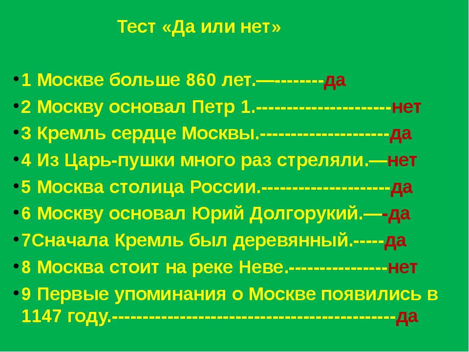 Тест «Да или нет» 1 Москве больше 860 лет.—--------да 2 Москву основал Петр...