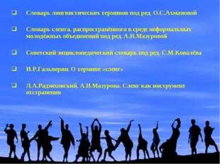 Словарь лингвистических терминов под ред. О.С.Ахмановой Словарь сленга, р