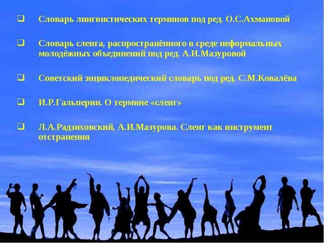 Словарь лингвистических терминов под ред. О.С.Ахмановой Словарь сленга, р...