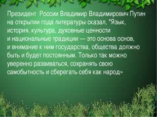 Президент России Владимир Владимирович Путин на открытии года литературы ска