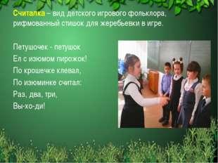 Считалка– вид детского игрового фольклора, рифмованный стишок для жеребьевк