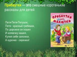 Прибаутки—этосмешные коротенькие рассказы для детей. Петя-Петя-Петушок, П