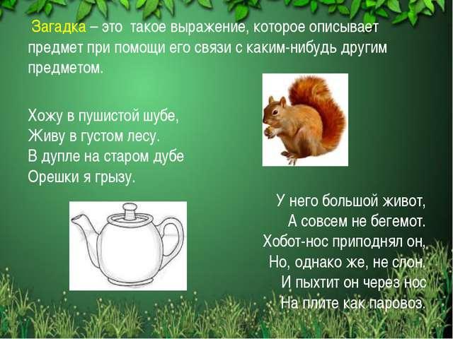 Загадка – это такое выражение, которое описывает предмет при помощи его свя...