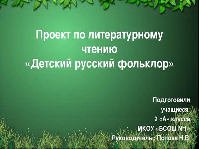 Проект по литературному чтению «Детский русский фольклор» Подготовили учащиес...