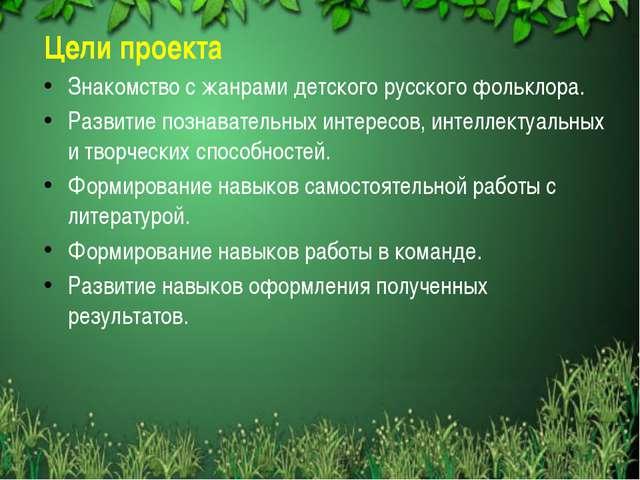Цели проекта Знакомство с жанрами детского русского фольклора. Развитие позн...