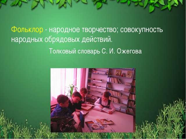 Фольклор - народное творчество; совокупность народных обрядовых действий. Т...
