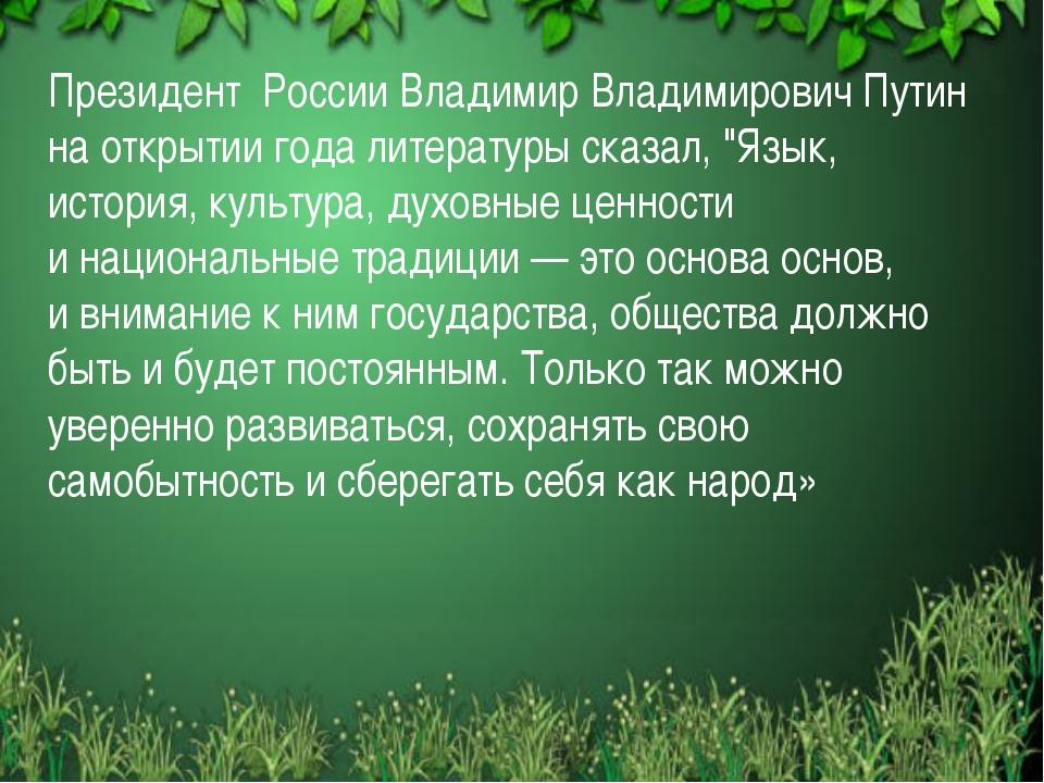 Президент России Владимир Владимирович Путин на открытии года литературы ска...