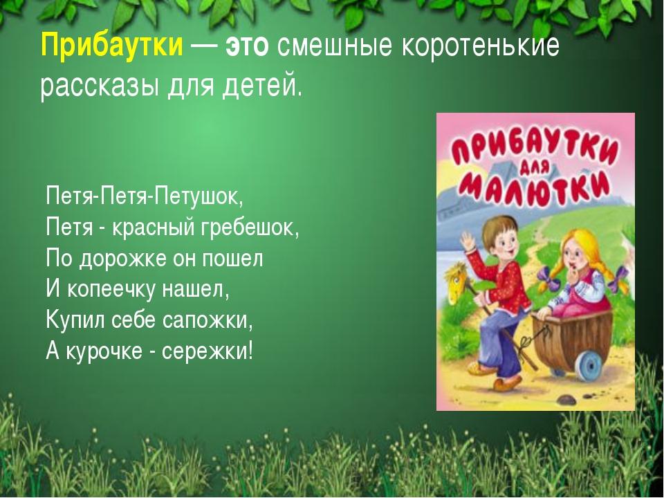 Прибаутки—этосмешные коротенькие рассказы для детей. Петя-Петя-Петушок, П...