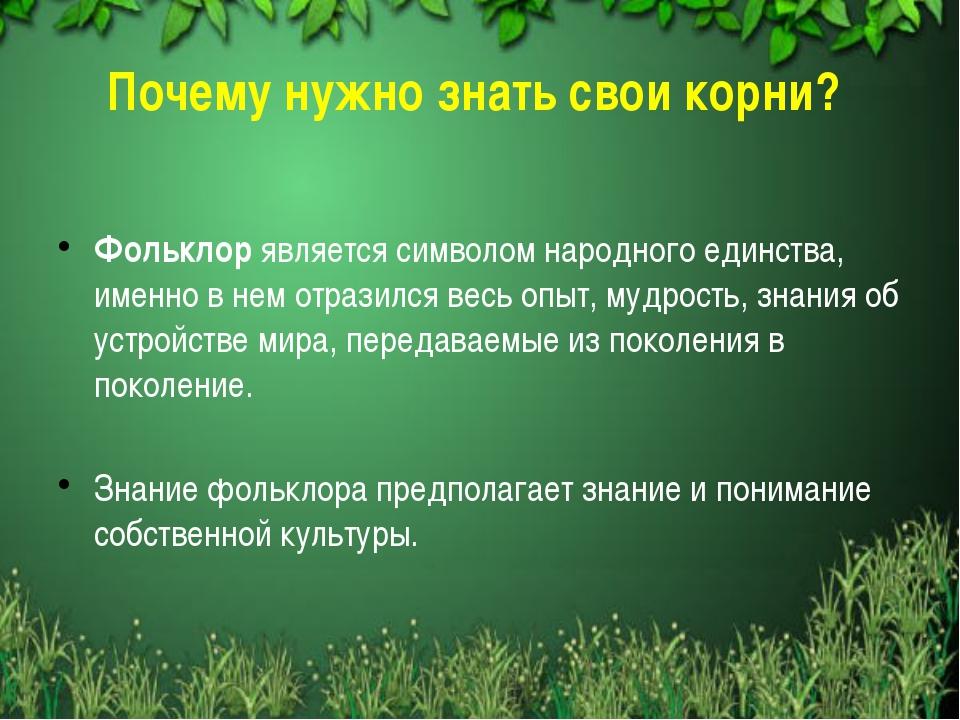 Почему нужно знать свои корни? Фольклорявляется символом народного единства...