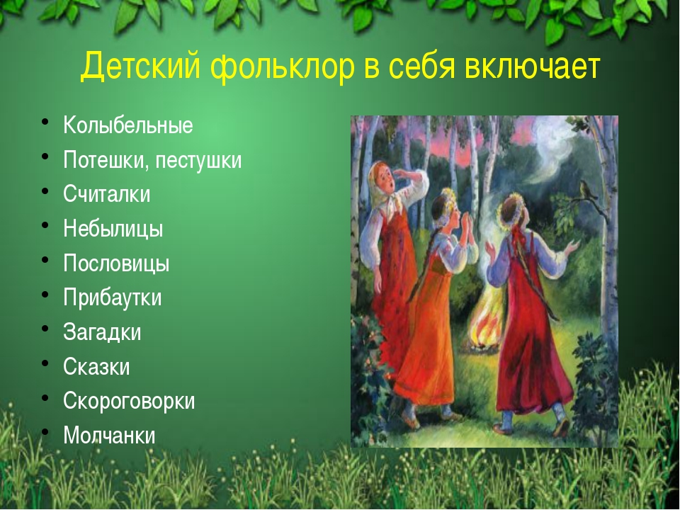 Детский фольклор в себя включает Колыбельные Потешки, пестушки Считалки Небыл...