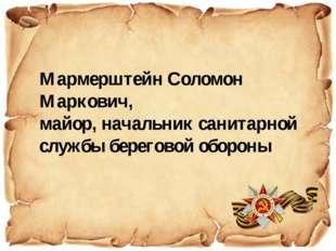 Мармерштейн Соломон Маркович, майор, начальник санитарной службы береговой об