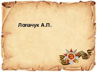 Лопачук А.П.