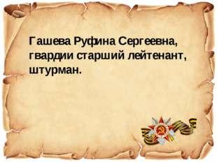 Гашева Руфина Сергеевна, гвардии старший лейтенант, штурман.