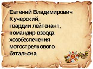 Евгений Владимирович Кучерский, гвардии лейтенант, командир взвода хозобеспеч