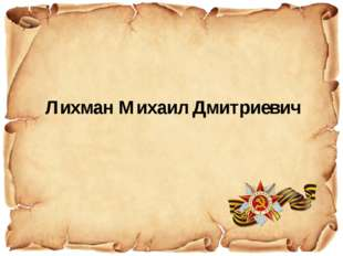 Лихман Михаил Дмитриевич
