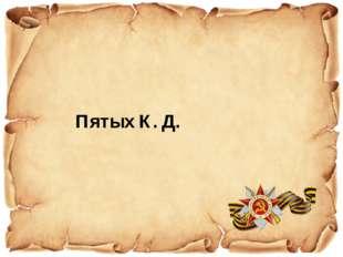 Пятых К. Д.